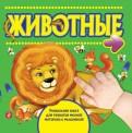 Оксана Шакаль: Животные