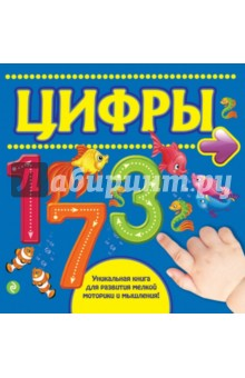 Цифры - Софья Буланова