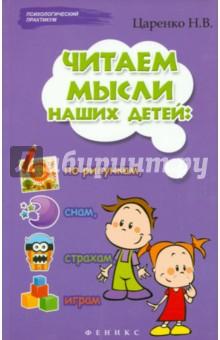 Читаем мысли наших детей: по рисункам, снам, страхам, играм... - Наталья Царенко