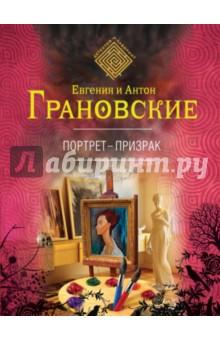 Портрет-призрак - Грановская, Грановский