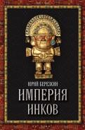 Юрий Березкин: Империя инков