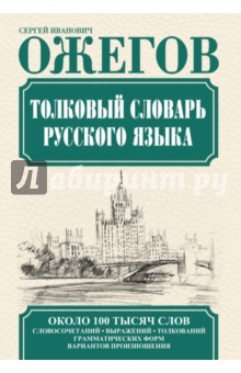 Толковый словарь русского языка - Сергей Ожегов