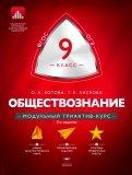 Лискова, Котова: Обществознание. 9 класс. Модульный триактивкурс. ФГОС