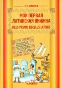Нина Кацман: Моя первая латинская книжка. 36 классы. Учебник