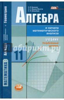Алгебра и начала математического анализа. 11 класс. Учебник. Углублённый уровень. ФГОС - Виленкин, Шварцбурд, Ивашев-Мусатов
