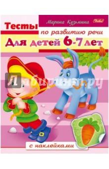 Купить Марина Кузьмина: Тесты по развитию речи для детей 6-7 лет ISBN: 978-5-375-00826-4