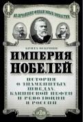 Брита Осбринк: Империя Нобелей: история о знаменитых шведах