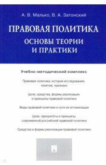 Купить Малько, Затонский: Правовая политика. Основы теории и практики. Учебно-методический комплекс ISBN: 978-5-392-15449-4