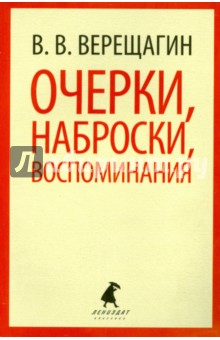 Очерки, наброски, воспоминания - Василий Верещагин