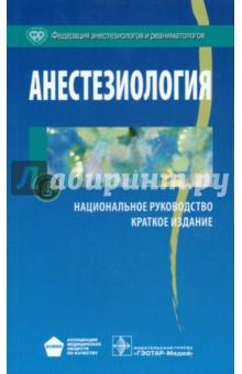Анестезиология. Национальное руководство. Краткое издание - Армен Бунятян