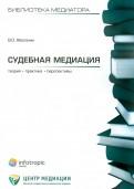 Вадим Аболонин: Судебная медиация: теория, практика, перспективы