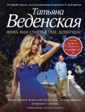 Татьяна Веденская: Фифа, или Счастья тебе, дорогуша!