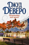 Джуд Деверо - Незнакомец под луной обложка книги