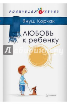 Любовь к ребенку - Януш Корчак