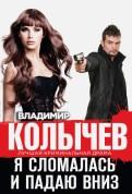 Владимир Колычев - Я сломалась и падаю вниз обложка книги