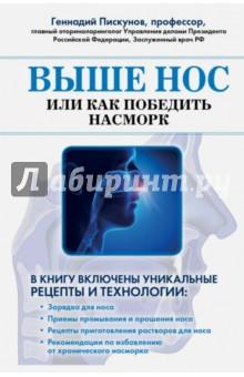 Купить Геннадий Пискунов: Выше нос, или Как победить насморк ISBN: 978-5-699-70915-1