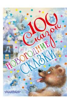 Новогодние сказки - Барто, Маршак, Сутеев