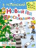 Эдуард Успенский - Новый год в Простоквашино: сказочная повесть и игровые задания обложка книги