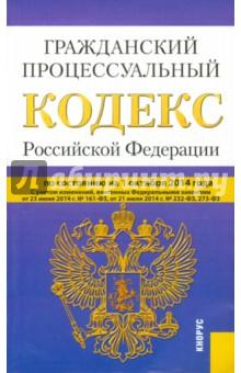 Гражданский процессуальный кодекс Российской Федерации по состоянию на 01.10.2014 г.