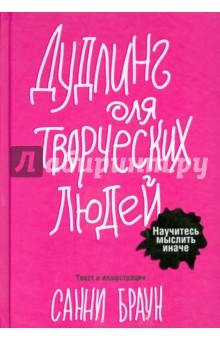 Купить Санни Браун: Дудлинг для творческих людей ISBN: 978-985-15-2406-4