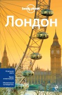Харпер, Фэллон, Филу: Лондон. 2е издание (+ карта)