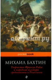 Творчество Франсуа Рабле и народная культура средневековья и Ренессанса