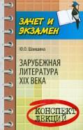 Юлия Шамшина: Зарубежная литература XIX века. Конспект лекций