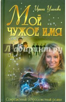 Мое чужое имя - Ирина Уланова