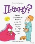 Кэтрин Рипли: Почему? Самые интересные детские вопросы о природе, науке и мире вокруг нас