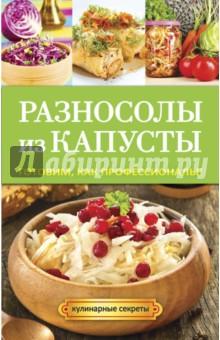 Разносолы из капусты - Анастасия Кривцова