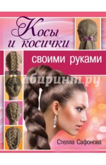 Косы и косички своими руками - Стелла Сафонова