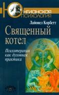 Лайонел Корбетт: Священный котел. Психотерапия как духовная практика