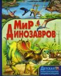Барбара Маевская: Мир динозавров