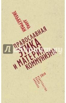 Православная этика и материя коммунизма - Зильберман, Юдина