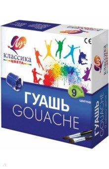 Купить Гуашь Классика , 9 цветов по 20 мл (19С 1276-08) ISBN: 4601185007875