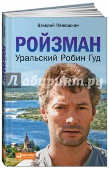 Ройзман. Уральский Робин Гуд - Валерий Панюшкин