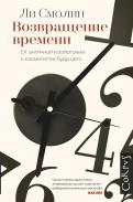 Ли Смолин - Возвращение времени. От античной космогонии к космологии будущего обложка книги