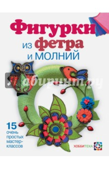 Купить Мария Антюфеева: Фигурки из фетра и молний ISBN: 978-5-462-01632-5