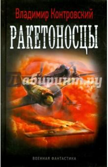 Купить Владимир Конторовский: Ракетоносцы ISBN: 978-5-516-00268-7