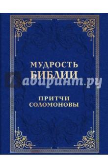 Купить Мудрость Библии. Притчи Соломоновы ISBN: 978-5-699-72251-8