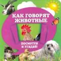 Анна Прищеп: Как говорят животные