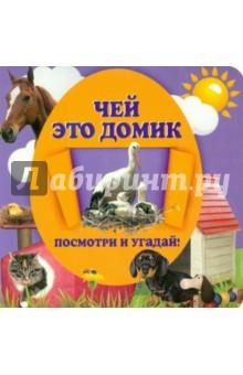 Купить Анастасия Климко: Чей это домик ISBN: 978-5-699-70931-1
