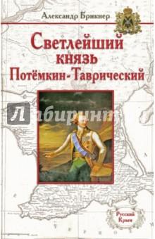 Светлейший князь Потёмкин-Таврический - Александр Брикнер