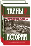 Милюков, Шингарев, ТуганБарановский: Великая война. В 2х томах