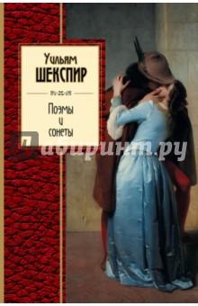 Купить Уильям Шекспир: Сонеты и поэмы ISBN: 978-5-699-75814-2