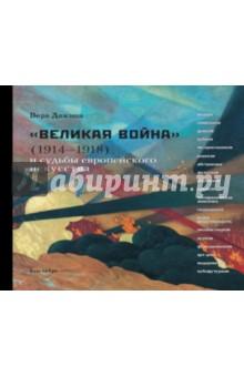 Великая война и судьбы европейского искусства - Вера Дажина