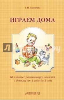 Купить Татьяна Толкачева: Играем дома. 10 готовых развивающих занятий ISBN: 978-5-94962-271-1