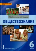 Кравченко, Певцова: Обществознание. 6 класс. Учебник. ФГОС