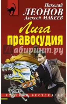 Лига правосудия - Леонов, Макеев