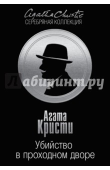 Убийство в проходном дворе - Агата Кристи